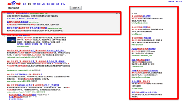 baidu paid search